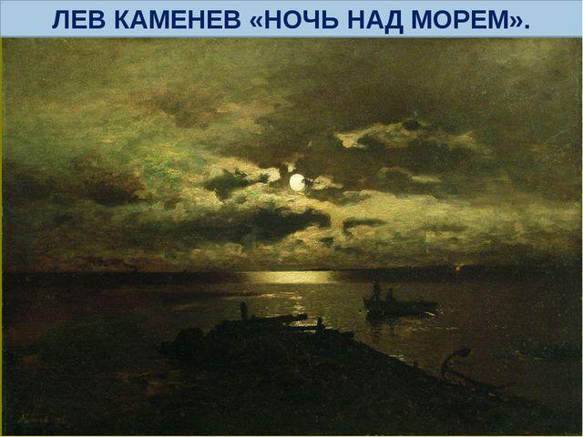 ЛЕВ КАМЕНЕВ «НОЧЬ НАД МОРЕМ».