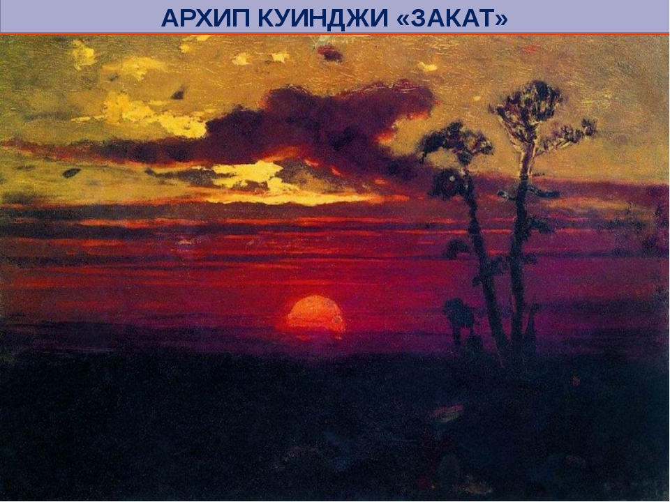 АРХИП КУИНДЖИ «ЗАКАТ»