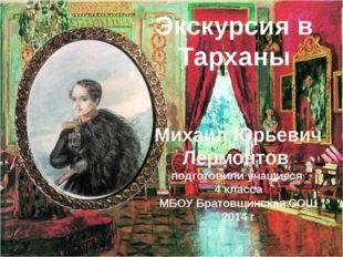 Михаил Юрьевич Лермонтов подготовили учащиеся 4 класса МБОУ Братовщинская СОШ