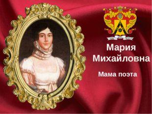 Мама поэта Мария Михайловна