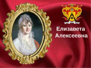 Елизавета Алексеевна