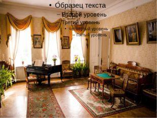 Первая парадная комната барского дома - зала.Центральное место занимают фам