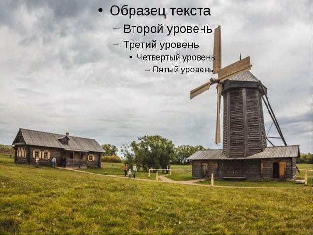 Мельница и дом мельника