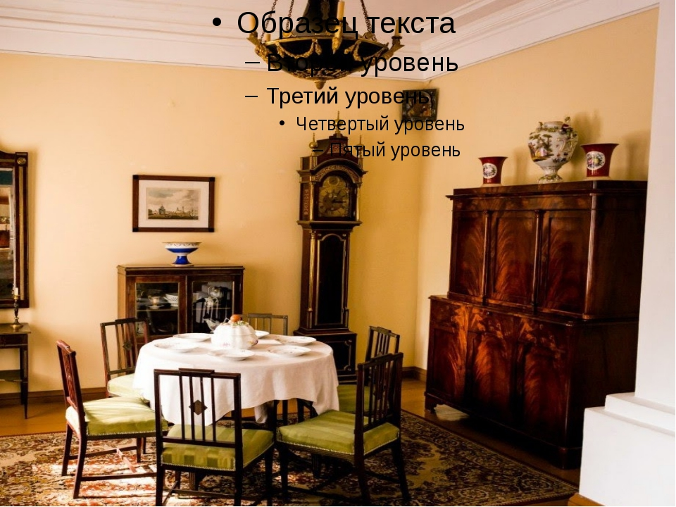 Последняя парадная комната барского дома - столовая