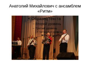 Анатолий Михайлович с ансамблем «Ритм»