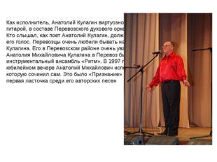 Как исполнитель, Анатолий Кулагин виртуозно владел баяном, домрой, гитарой, в