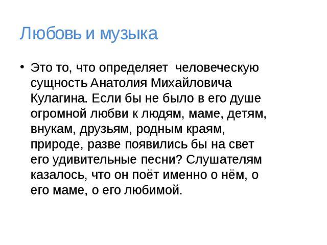 Любовь и музыка Это то, что определяет человеческую сущность Анатолия Михайло...