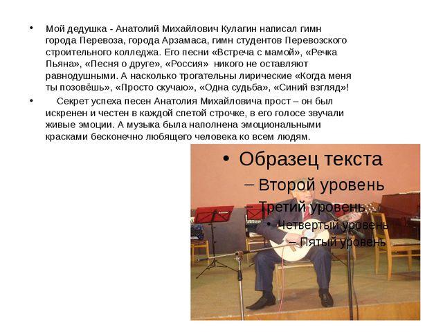 Мой дедушка - Анатолий Михайлович Кулагин написал гимн города Перевоза, город...