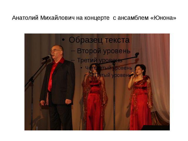 Анатолий Михайлович на концерте с ансамблем «Юнона»