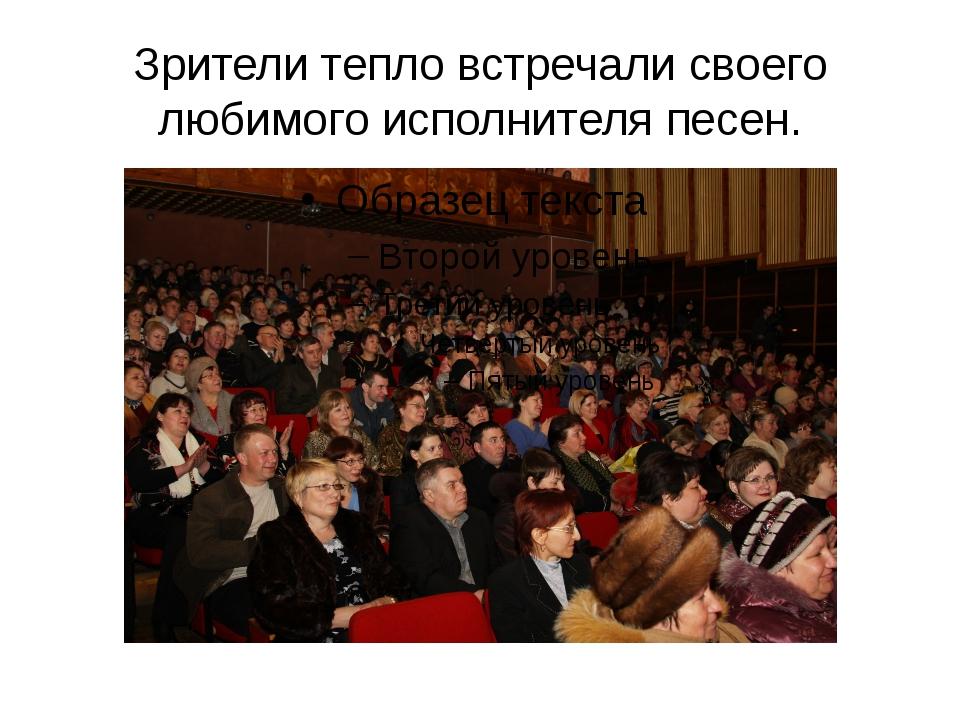 Зрители тепло встречали своего любимого исполнителя песен.