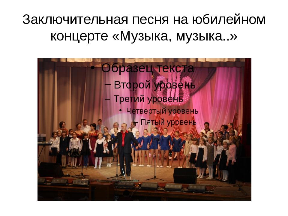 Заключительная песня на юбилейном концерте «Музыка, музыка..»
