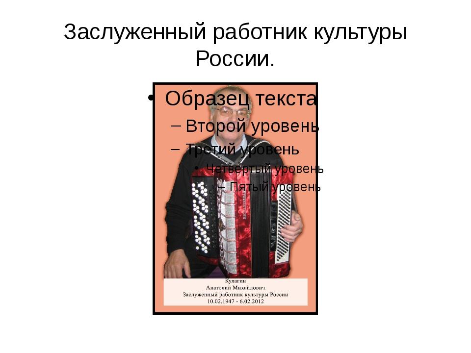 Заслуженный работник культуры России.