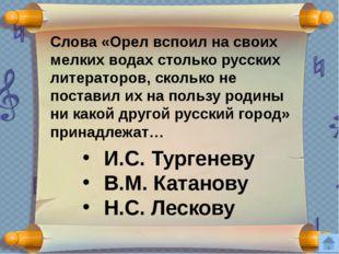 Ф. Тютчев говорил: «Умом Россию не понять, аршином общим не измерить: у ней
