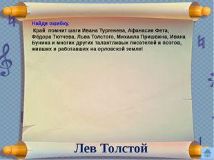 Кому из писателей – орловцев установлены памятник напротив кинотеатра «Октябр