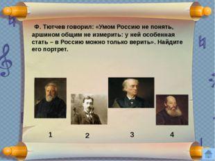 Кто из писателей-орловцев является автором этого знаменитого стихотворения? П