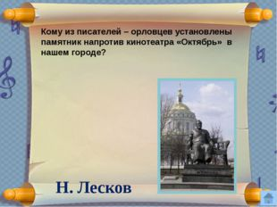 Орловская область расположена в центральной части Среднерусской возвышенности