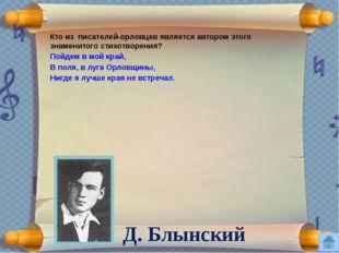 Какой город не находится в Орловской области? 1) Болхов 2) Ливны 3) Новосиль