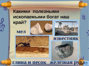 Как называется славянское племя, жившее на территории Орловского края в древн