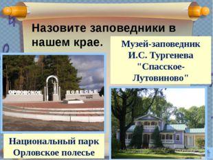По указу какого царя была построена Орловская крепость ? Назовите год основан