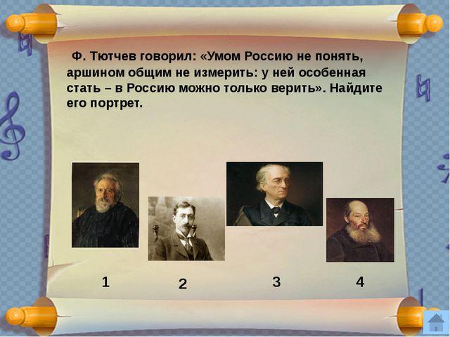 Кто из писателей-орловцев является автором этого знаменитого стихотворения? П...