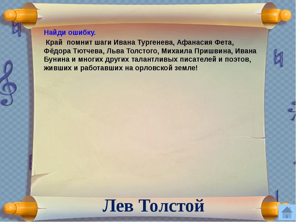 Кому из писателей – орловцев установлены памятник напротив кинотеатра «Октябр...