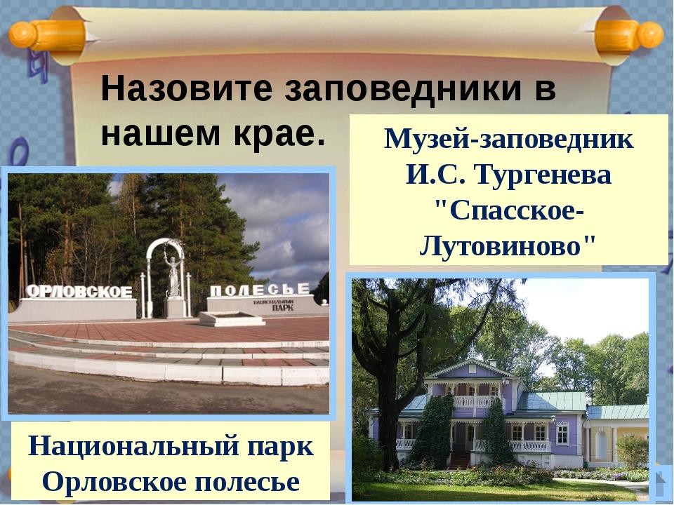 По указу какого царя была построена Орловская крепость ? Назовите год основан...