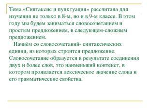 Тема «Синтаксис и пунктуация» рассчитана для изучения не только в 8-м, но и в