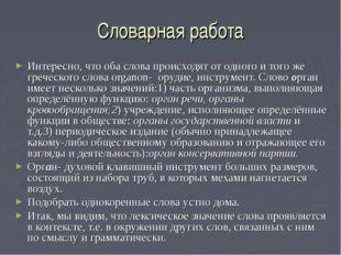 Словарная работа Интересно, что оба слова происходят от одного и того же греч