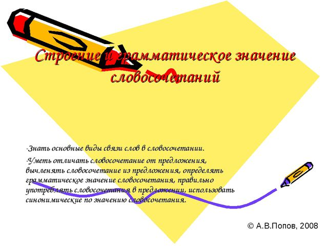 Строение и грамматическое значение словосочетаний -Знать основные виды связи...