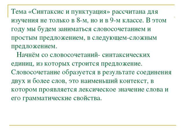 Тема «Синтаксис и пунктуация» рассчитана для изучения не только в 8-м, но и в...