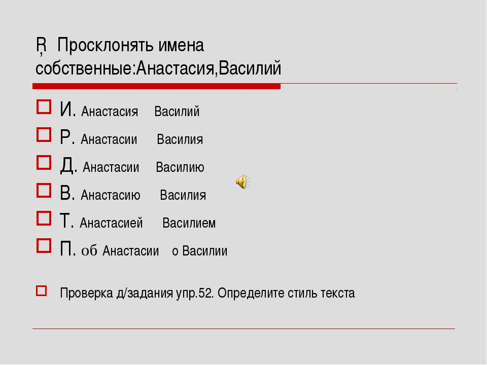 □ Просклонять имена собственные:Анастасия,Василий И. Анастасия Василий Р. Ана...