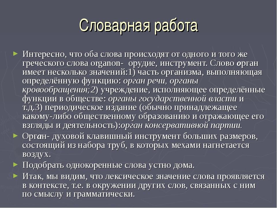 Словарная работа Интересно, что оба слова происходят от одного и того же греч...