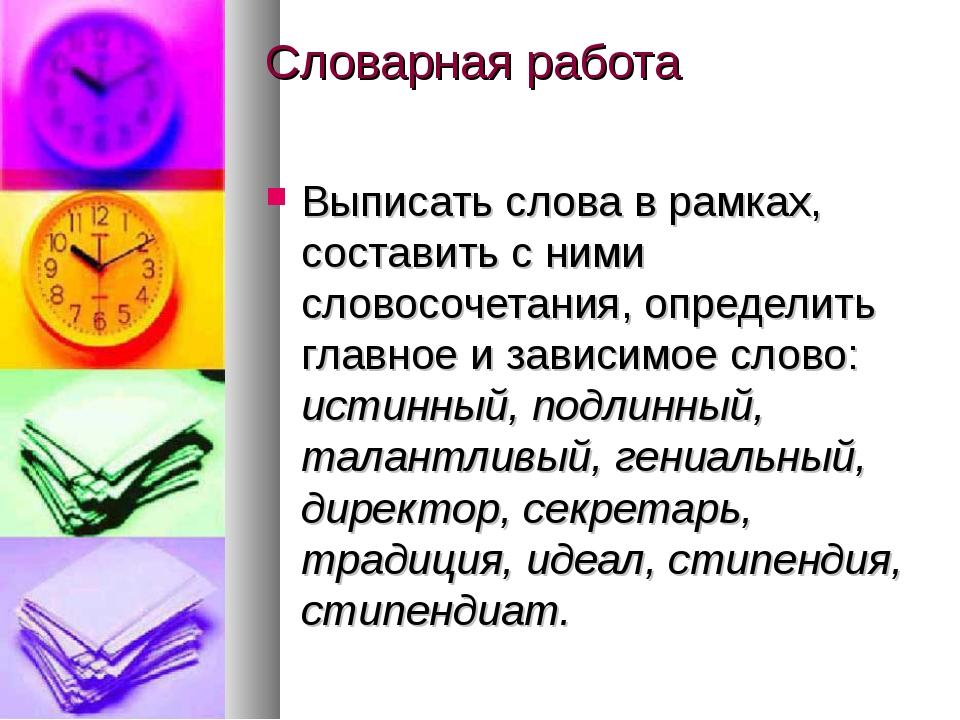 Словарная работа Выписать слова в рамках, составить с ними словосочетания, оп...