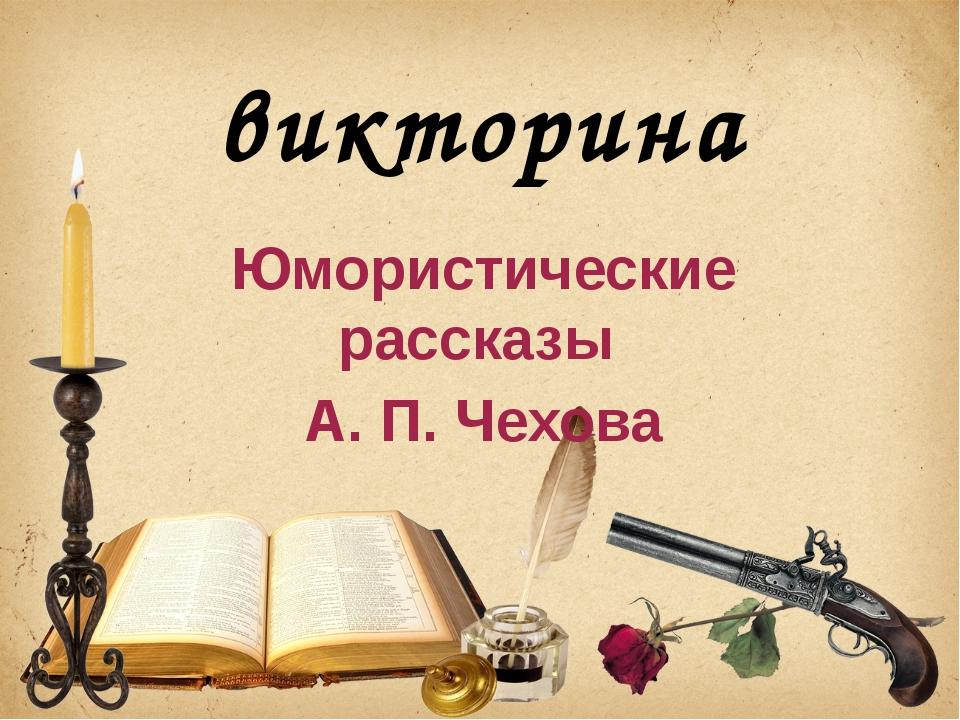 викторина Юмористические рассказы А. П. Чехова