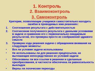 1. Контроль 2. Взаимоконтроль 3. Самоконтроль Критерии, позволяющие учащимся