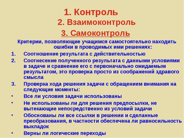 1. Контроль 2. Взаимоконтроль 3. Самоконтроль Критерии, позволяющие учащимся...
