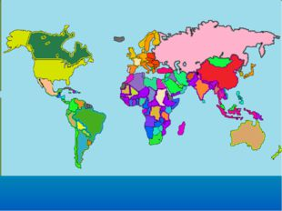 Среда жизни человека поделена на границы: межцивилизационные; государственные