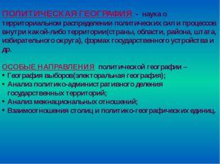 ПОЛИТИЧЕСКАЯ ГЕОГРАФИЯ - наука о территориальном распределении политических с