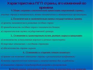 Общие сведения о политической ориентации современной страны : участие страны