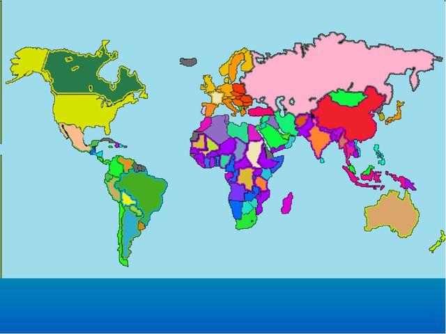 Среда жизни человека поделена на границы: межцивилизационные; государственные...