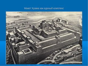 Макет Храма как единый комплекс