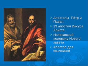 Апостолы Пётр и Павел. 13 апостол Иисуса Христа Написавший половину Нового за