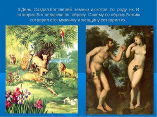 6 День. Создал бог зверей земных и скотов по роду их. И сотворил Бог человека