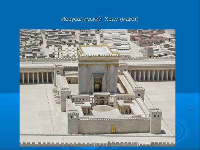 Иерусалимский Храм (макет)