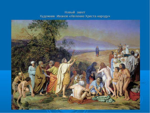 Новый завет Художник Иванов «Явление Христа народу»