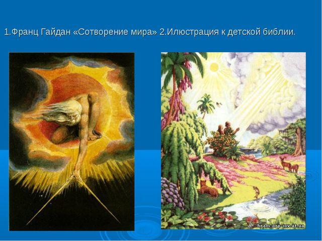 1.Франц Гайдан «Сотворение мира» 2.Илюстрация к детской библии.