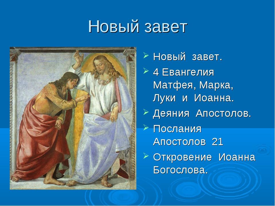 Новый завет Новый завет. 4 Евангелия Матфея, Марка, Луки и Иоанна. Деяния Апо...