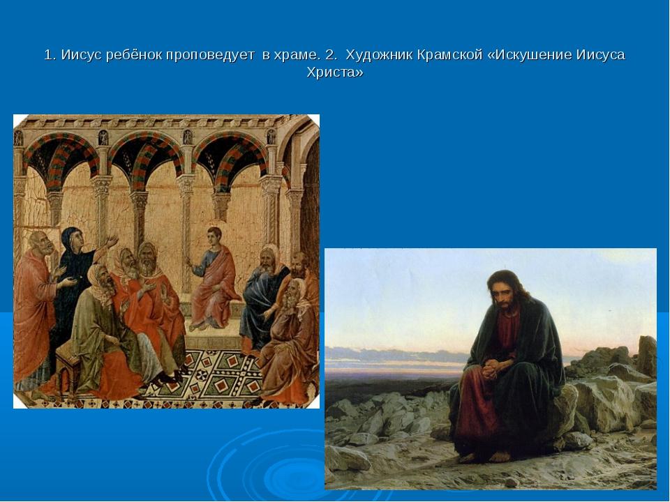 1. Иисус ребёнок проповедует в храме. 2. Художник Крамской «Искушение Иисуса...