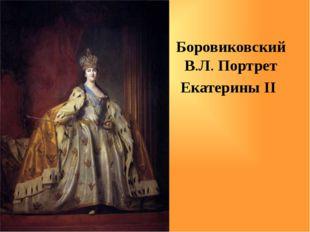 Боровиковский В.Л. Портрет Екатерины II