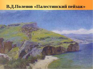 В.Д.Поленов «Палестинский пейзаж»